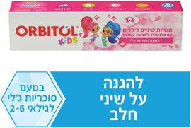 אורביטול משחת שיניים לילדים עם פלואוריד למניעת עששת SHIMMER&SHINE בטעם סוכריות ג'לי גילאי 2-6