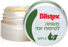בליסטקס לחות לטיפוח יומי SPF 15
