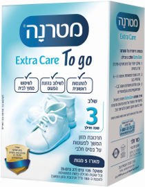 מטרנה EXTRA CARE TO GO שלב 3