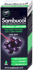 סמבוכול תמצית פרי סמבוק שחור  עם ויטמין C ואבץ ללא סוכר