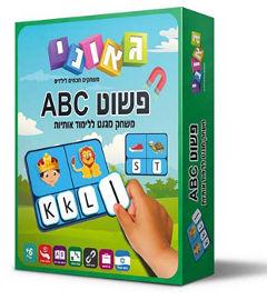 גאוני פשוט ABC
