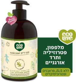 ecoLove סבון ידיים ירקות ירוקים, אקולאב