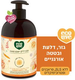 ecoLove סבון ידיים – ירקות כתומים, אקולאב