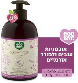 ecoLove סבון ידיים לעור יבש מאוד – פירות סגולים, אקולאב