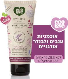 ecoLove קרם ידיים לעור יבש פירות סגולים