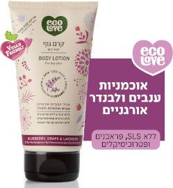 ecoLove קרם גוף לעור יבש פירות סגולים, אקולאב