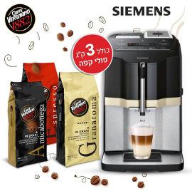 """סימנס מכונת קפה + 3 ק""""ג פולי קפה"""