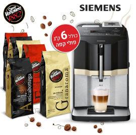"""סימנס מכונת קפה + 6 ק""""ג פולי קפה"""