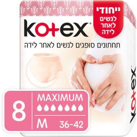 קוטקס תחתונים סופגים לנשים לאחר לידה M