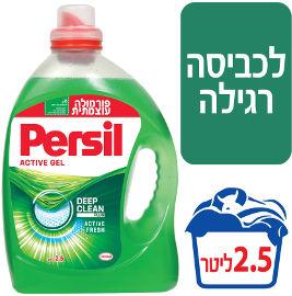 פרסיל ג'ל לכביסה לבנה וצבעונית - ירוק