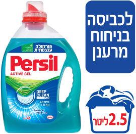 פרסיל ג'ל לכביסה לבנה וצבעונית - כחול