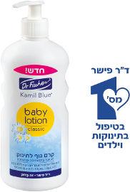 קמיל בלו קרם גוף לתינוק
