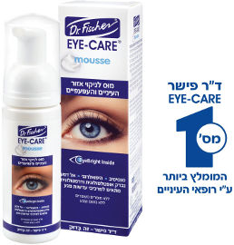 EYE-CARE מוס לניקוי אזור העיניים והעפעפיים