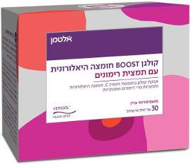אלטמן קולגן BOOST אבקת קולגן בתוספת חומצה היאלורונית