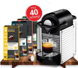 Nespresso יבוא מקביל* מארז מכונת נספרסו Nespresso פיקסי