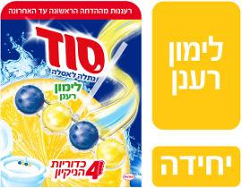 סוד סבון אסלה לימון