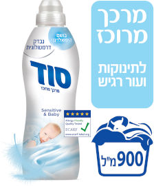 סוד מרכך כביסה לבגדיי תינוקות ובעלי עור רגיש