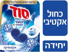 סוד סבון אסלה כחול אקטיבי אקונומיקה