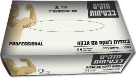 חזקים בבטיחות כפפות לטקס עם אבקה-מידה XL