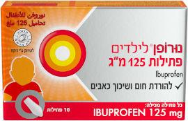 """נורופן לילדים פתילות איבופרופן 125 מ""""ג"""