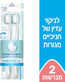 מרידול מברשות שיניים לחניכיים רגישות
