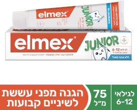 אלמקס משחת שיניים ג'וניור לגילאי 6-12
