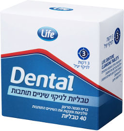 LIFE DENTAL טבליות לניקוי שיניים תותבות