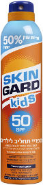 סקין גארד תרסיס הגנה תחליב לילדים SPF50 אריזת ענק