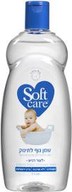 סופטקר שמן גוף לתינוק לעור רגיש