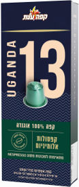 קפה עלית קפסולות קפה עשיר 100% אוגנדה 13