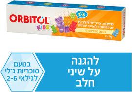 אורביטול משחת שיניים לילדים עם פלואוריד למניעת עששת בטעם סוכריות ג'לי גילאי 2-6
