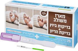 Life מארז משולב בדיקות ביוץ + בידקת הריון