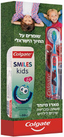 קולגייט מארז לילדים: סמיילס משחת שיניים לילדים בגילאי 2-5 + מברשת שיניים לילדים