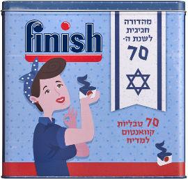 פיניש טבליות קוואנטום למדיח כלים במהדורה חגיגית לשנת ה-70 למדינת ישראל