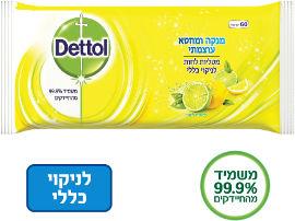 דטול מטליות לחות לניקוי כללי בניחוח לימון