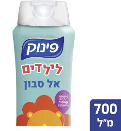 פינוק לילדים אל סבון