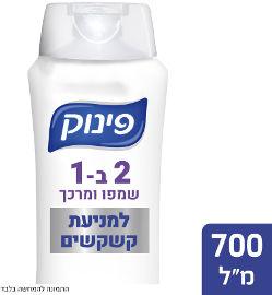 פינוק 2 ב-1 שמפו ומרכך למניעת קשקשים