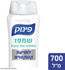 פינוק שמפו בתוספת שמן קוקוס למניעת קשקשים