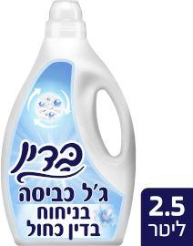 בדין ג'ל כביסה מרוכז לכביסה לבנה וצבעונית בניחוח מרכך כביסה בדין כחול