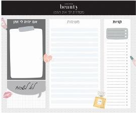 BEAUTY ACCESSORIES לוח תכנון שולחני לתזכורות ומשימות