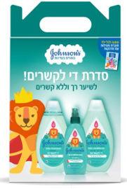 ג'ונסונס מארז מיוחד עבור ילדים לטיפוח השיער - די לקשרים