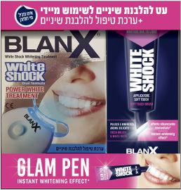 בלנקס WHITE SHOCK עט להלבנת שיניים + ערכת טיפול להלבנת שיניים