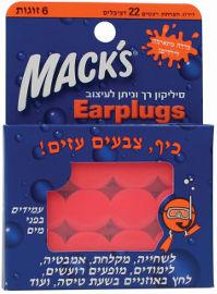 מאקס אטמי אוזניים לילדים סיליקון רך וניתן לעיצוב