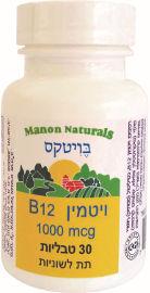"""בויטקס ויטמין B12 טבליות תת לשוניות 1000 מק""""ג"""