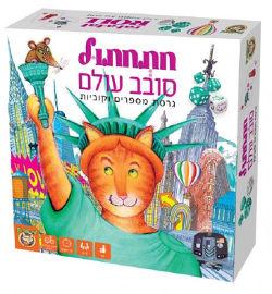 פוקסמיינד חתחתול סובב עולם משחק קופסה