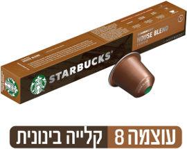 STARBUCKS קפסולות קפה האוס בלנד 8