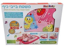 Bizi Top משטח הפעלה לתינוקות בייבי כיף - ורוד