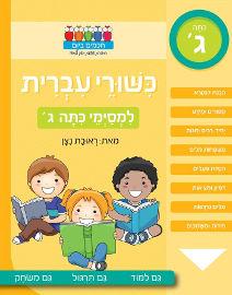 חכמים ביום כישורי עברית למסיימי כיתה ג'