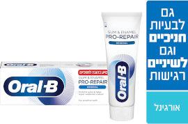 אורל בי GUM & ENAMEL REPAIR משחת שיניים - אורגינל