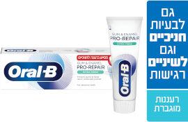 אורל בי GUM & ENAMEL REPAIR משחת שיניים - רעננות מוגברת